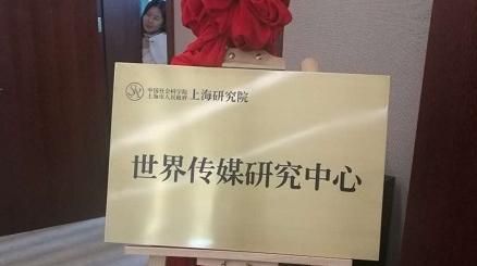 上海研究院世界传媒研究中心成立