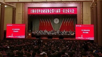 上海市青年企业家协会第八届第一次会员大会今天上午举行