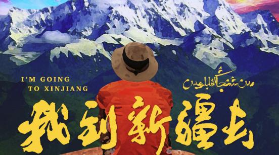 新疆故事第二季回归,这次带你看看在新疆奋斗的外地人