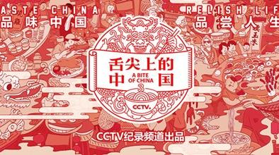 久等了!《舌尖上的中国》第三季狗年春节暖心回归