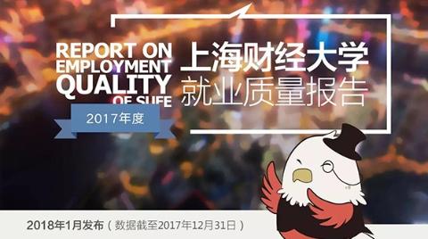 上海财经大学发布2017年就业质量报告