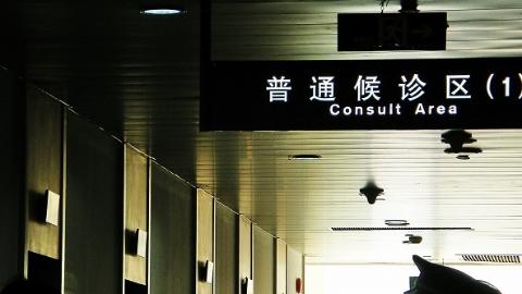"""首届""""上海医改十大创新举措""""评选正式揭晓 15万网民参与投票"""