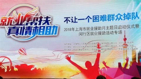不让一个困难群众掉队:2018年上海市就业援助月主题日启动