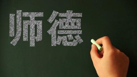 教育新观察 | 曾有过错的老师还可继续从教和晋升吗?
