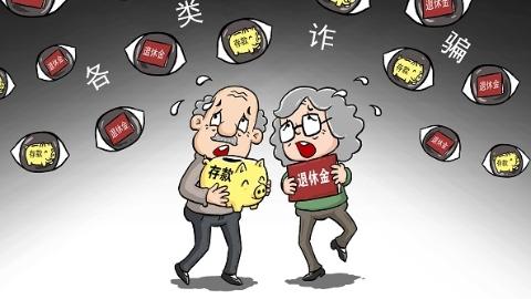 """网银转账限额要提高到五千万 老人疑似陷入""""洗钱""""骗局被劝阻"""