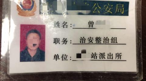 伪造警官证乘车 一男子露陷后被处行政拘留