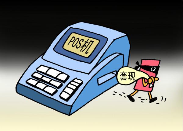 中介业务员私办POS机侵吞客户140万元房款 获刑12年