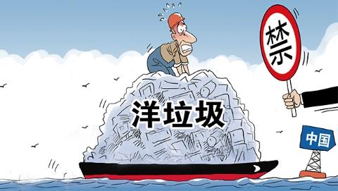 """进不了中国 """"洋垃圾""""要""""改道""""东南亚?"""