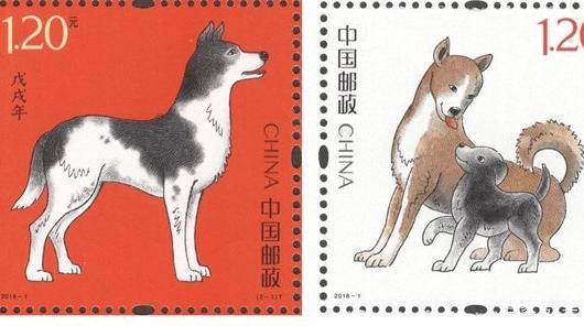 新年买套狗年生肖邮票