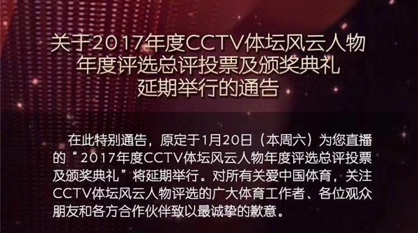 央视致歉:2017年度CCTV体坛风云人物颁奖典礼延期举行