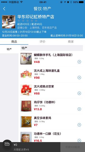 上海虹桥站可点的部分特产.jpg