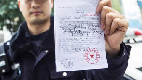"""整治楼道乱停车 松江警方通过""""简易程序""""开出上海001号处罚决定书"""