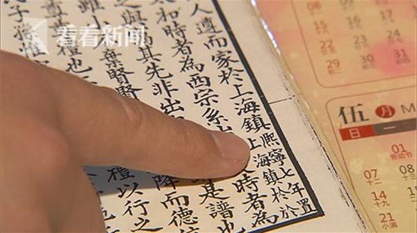 """上海的""""出生证明""""如何找到?文史专家谈""""曹氏族谱""""新发现"""