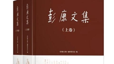 上海、西安交大同根生共繁盛 掌舵人《彭康文集》沉淀红色精神