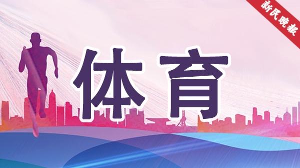 2018年上海市体育工作会议召开:全民健身竞技体育卓有成效