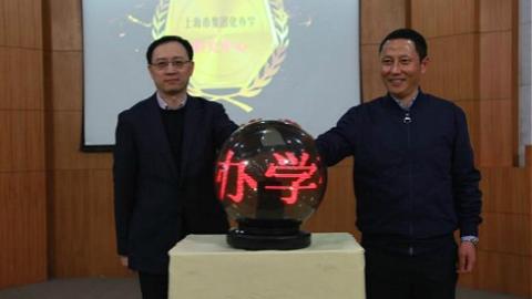 推进优质教育均衡化 上海市集团化办学研究中心在杨浦区成立