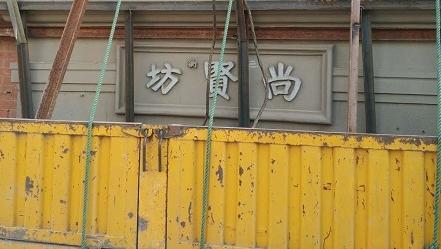 新闻追踪|市文物局回应:尚贤坊两排石库门将按原风貌复建