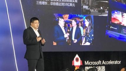 """""""微软加速器·上海""""为29家创业企业""""提速"""""""