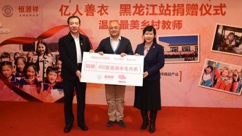 天寒人心暖,黑龙江乡村教师获赠400套羊毛内衣