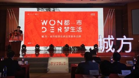 上海地产集团今发布申城首个国企租赁住房品牌
