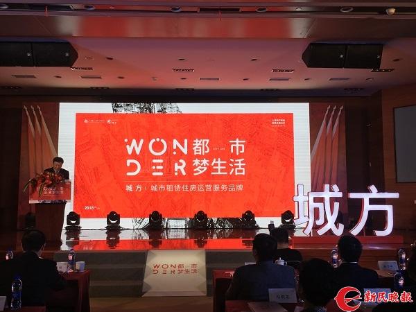 图说:申城首个国企租赁住房业务品牌城方发布 杨玉红摄.jpeg