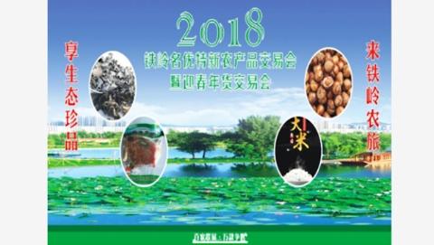 上海市民有口福啦!铁岭市农产品展销会25日开幕