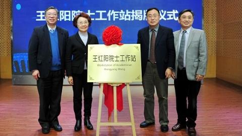王红阳院士工作站今在复旦大学附属肿瘤医院揭牌