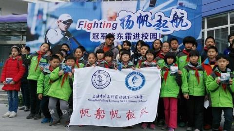 """世界帆船冠军走进临港""""儿童大学"""" 与中小学生畅谈体育精神"""