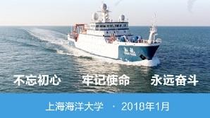 把论文写在祖国大海上,上海海洋大学公布一流学科建设高校建设方案