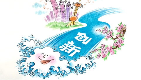 """【学思践悟十九大】独家述评│""""创新之城""""需要源头活水"""