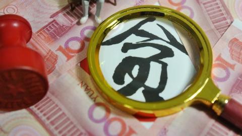上海两会 | 市检察院:5年来立案侦查职务犯罪2236人