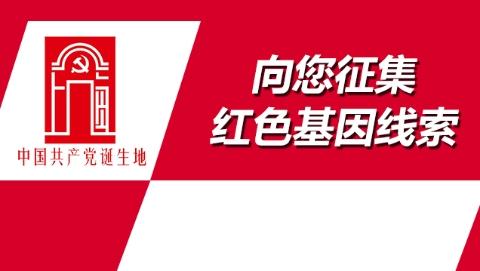 """""""传承红色基因""""今已50期 向社会进一步征集上海红色基因线索"""