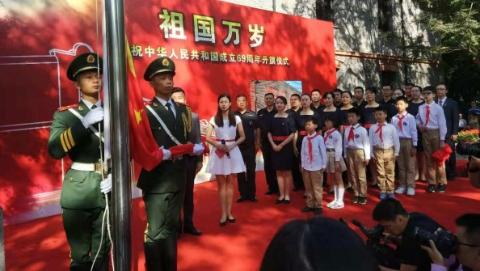 祖国万岁!二大会址举行国庆升旗仪式 马克思主义专题展揭幕