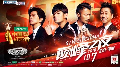 《中国好声音》总决赛今晚8点鸟巢上演