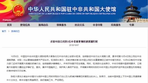杀害中国公民的3名中非嫌疑人落网