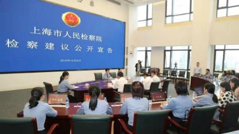 上海市检察院首次公开宣告检察建议 督促企业堵漏建制