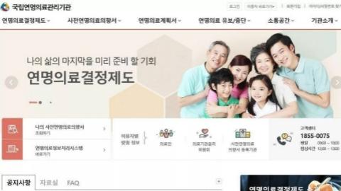 """韩国""""临终文化""""渐变:超2万人放弃无意义治疗"""