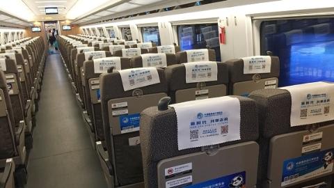 """复兴号""""进口博览会主题宣传列车""""今天上午首发"""