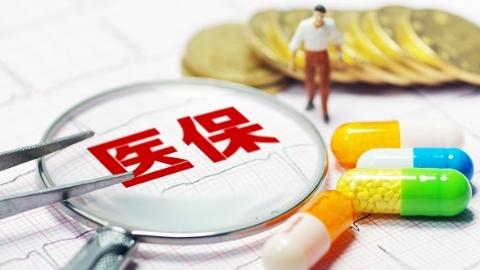"""沪""""健康服务业50条""""落地有新举措:国际医院可使用医保结算部分医疗费用"""