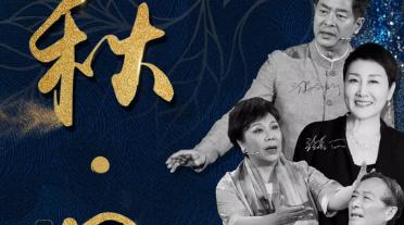 """秋思朗诵音乐会10月12日献演 名家名作强调""""秋孕育着春"""""""