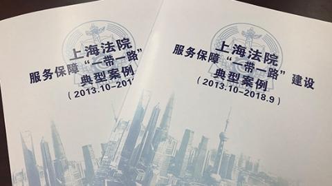 """上海高院发布《典型案例》 服务保障""""一带一路""""建设"""