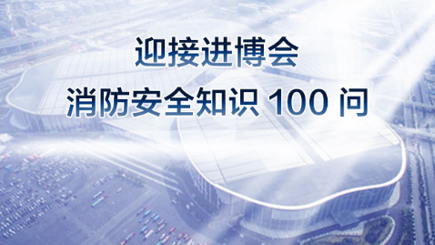 迎接进博会 | 消防安全知识100问(83-84)