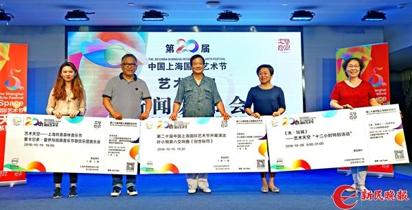 中国上海国际艺术节组委会向观众代表颁发艺术节开幕式、12小时特别活动与上海共青森林音乐节套票-郭新洋.jpg
