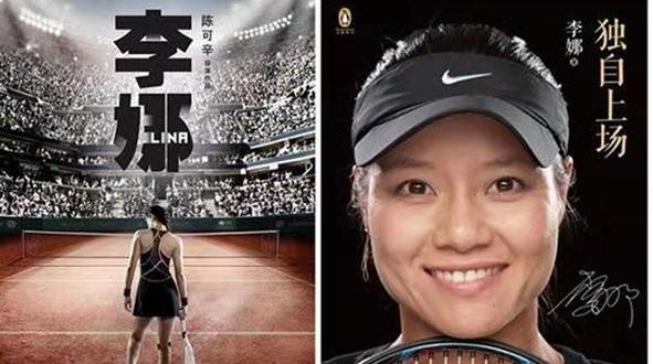 """中国网球巨星李娜要""""回归""""了!用另一种形式……"""