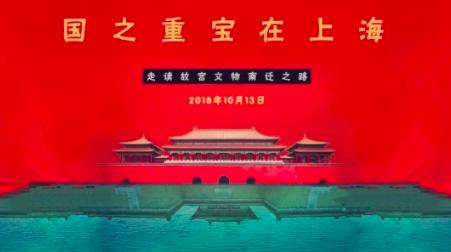 """""""国之重宝在上海 """"——故宫文物南迁文化走读活动引热议"""