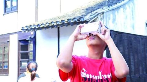 戴上VR眼镜  来新场感受古镇的前世今生