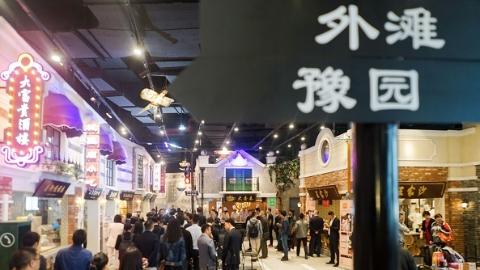上海特色小吃今天组团入驻进博会