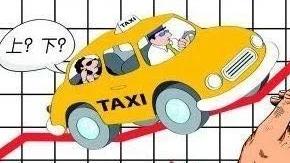 四海城事 | 韩国出租车11月起上调起步价