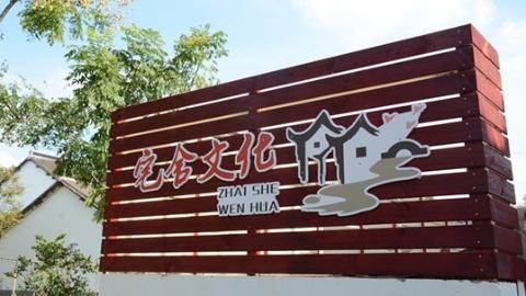 """嘉定推进创建""""美丽村落"""" 马陆镇""""宅舍文化""""提升乡村""""颜值"""""""