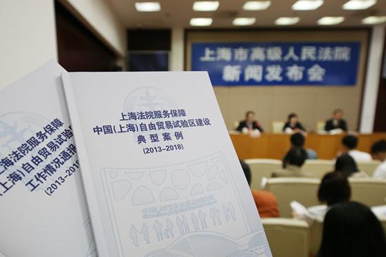 发布了《上海法院服务保障中国(上海)自由贸易试验区建设审判白皮书图片